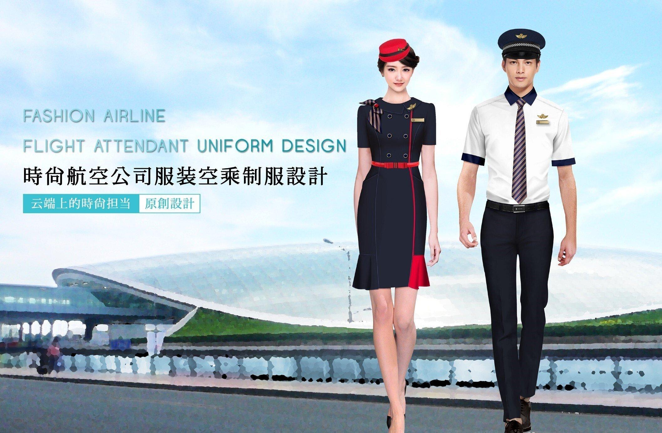 时尚航空公司服装空乘制服设计58779