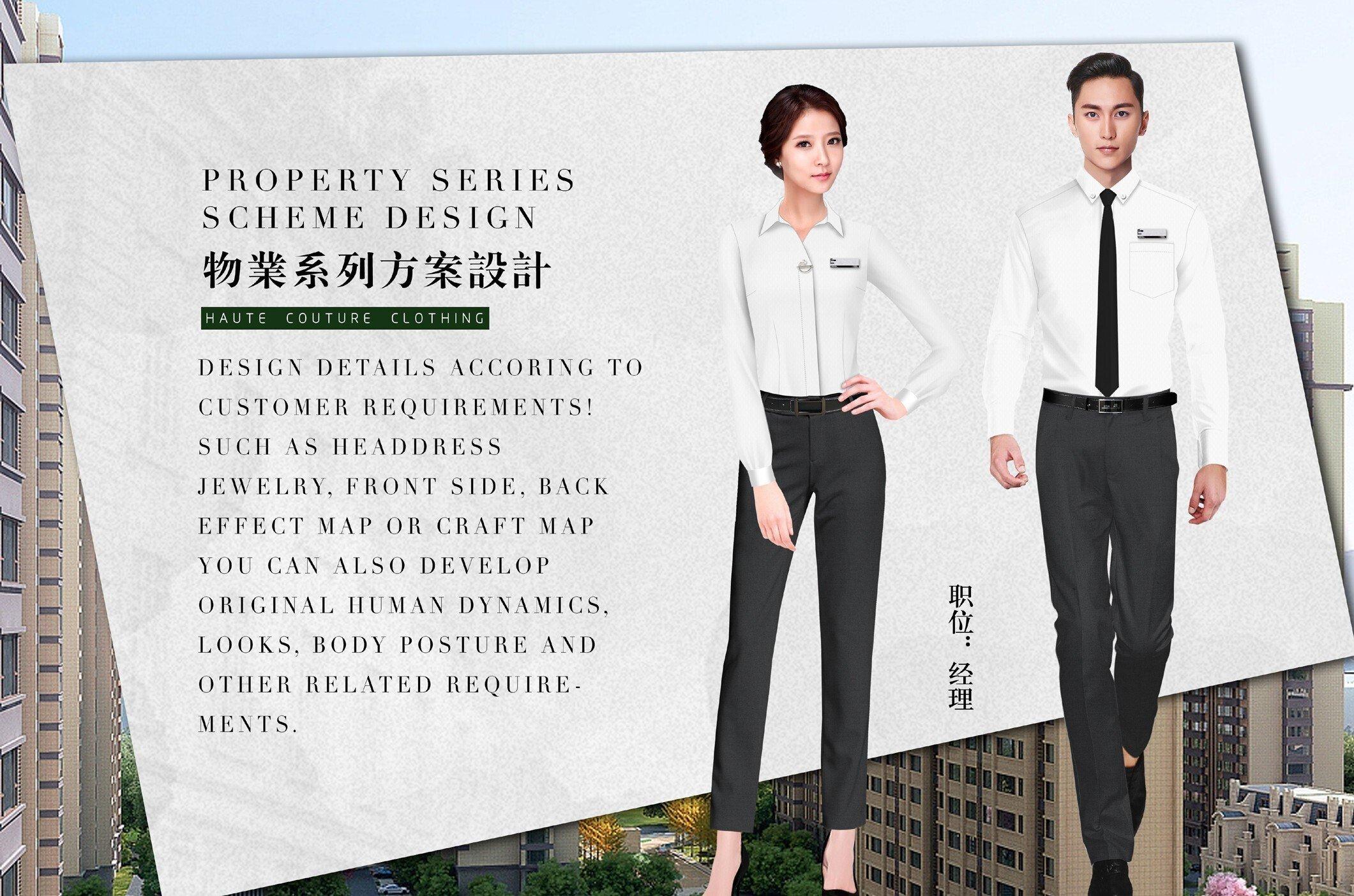 物业集团员工制式服装设计案例58548