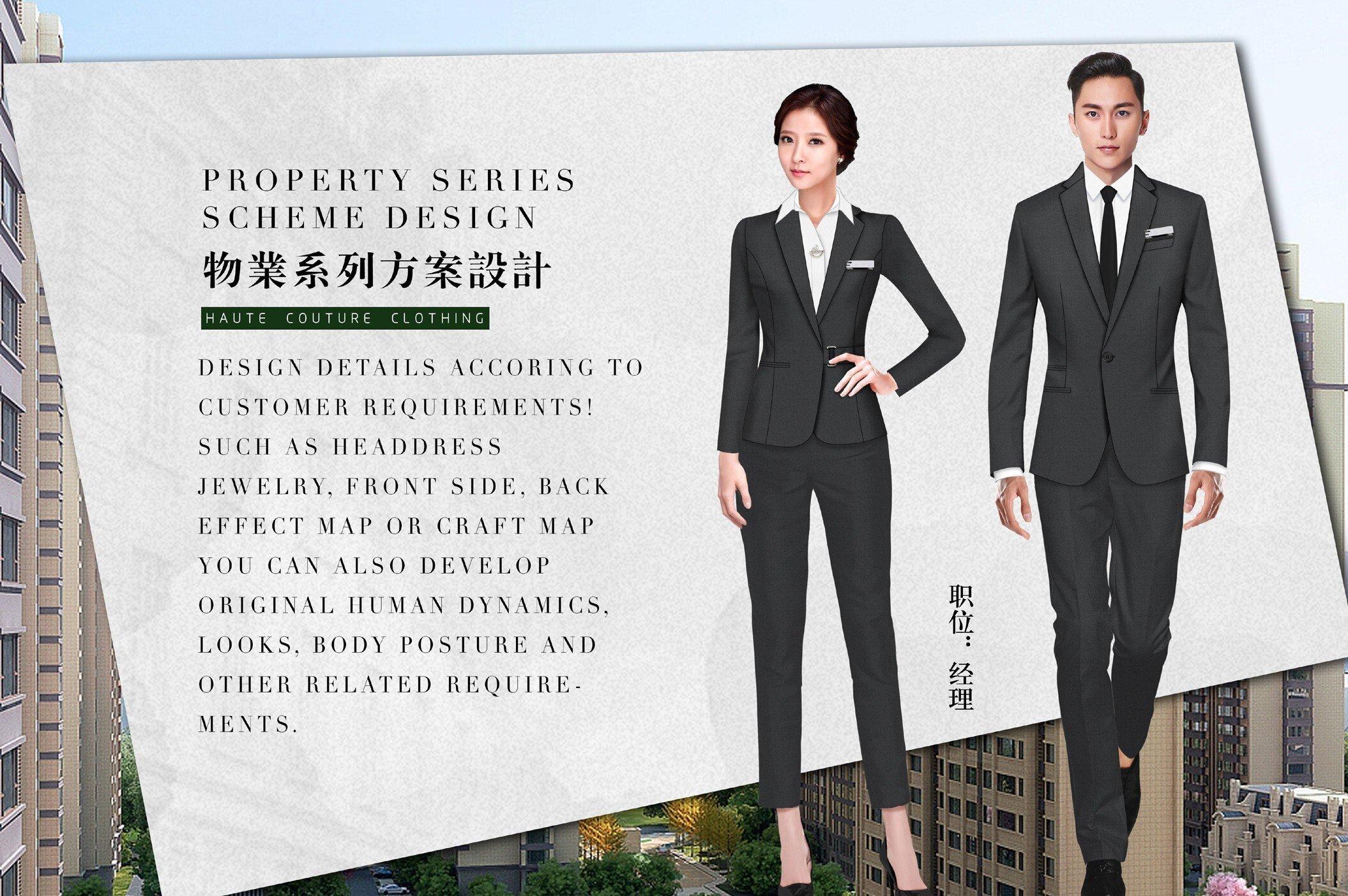 物业集团员工制式服装设计案例58547